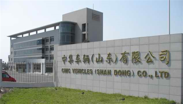 Introduction of CIMC Vehicles Shandong Co.,Ltd.